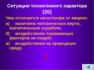 Ситуации техногенного характера (20) Чем отличается катастрофа от аварии: а)