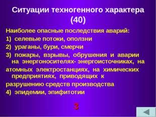 Ситуации техногенного характера (40) Наиболее опасные последствия аварий: 1)