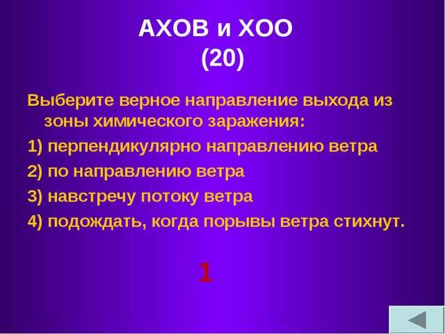 АХОВ и ХОО (20) Выберите верное направление выхода из зоны химического зараже...