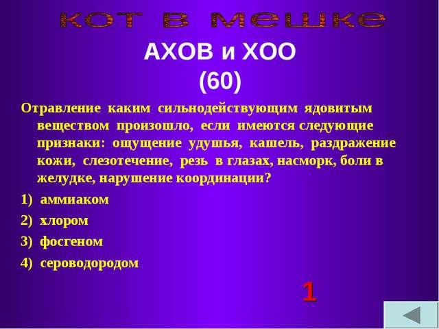 АХОВ и ХОО (60) Отравление каким сильнодействующим ядовитым веществом произош...