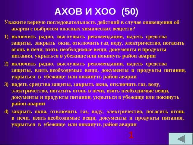 АХОВ И ХОО (50) Укажите верную последовательность действий в случае оповещени...