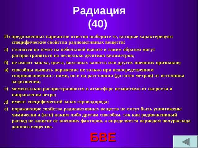 Радиация (40) Из предложенных вариантов ответов выберите те, которые характе...