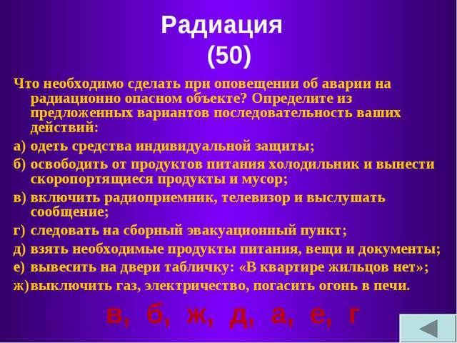 Радиация (50) Что необходимо сделать при оповещении об аварии на радиационно...