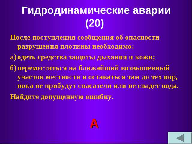 Гидродинамические аварии (20) После поступления сообщения об опасности разруш...