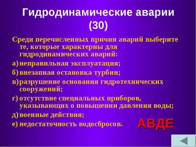 Гидродинамические аварии (30) Среди перечисленных причин аварий выберите те,...