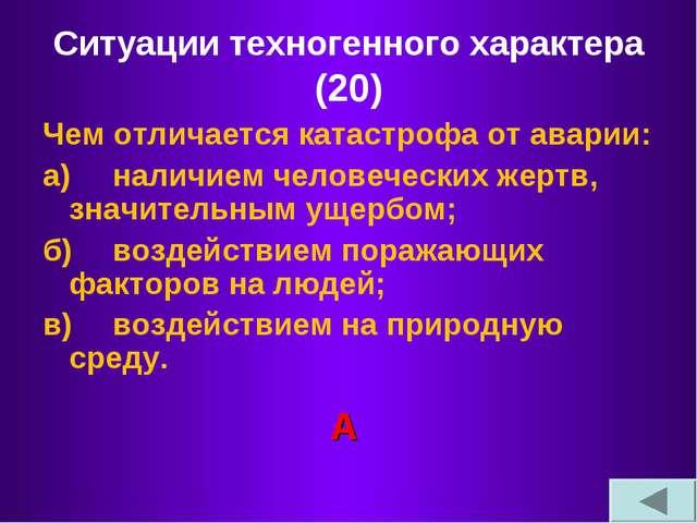 Ситуации техногенного характера (20) Чем отличается катастрофа от аварии: а)...