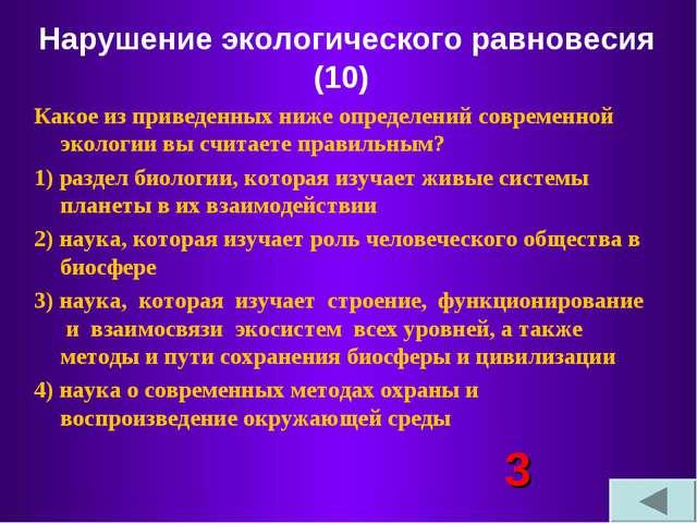 Нарушение экологического равновесия (10) Какое из приведенных ниже определен...