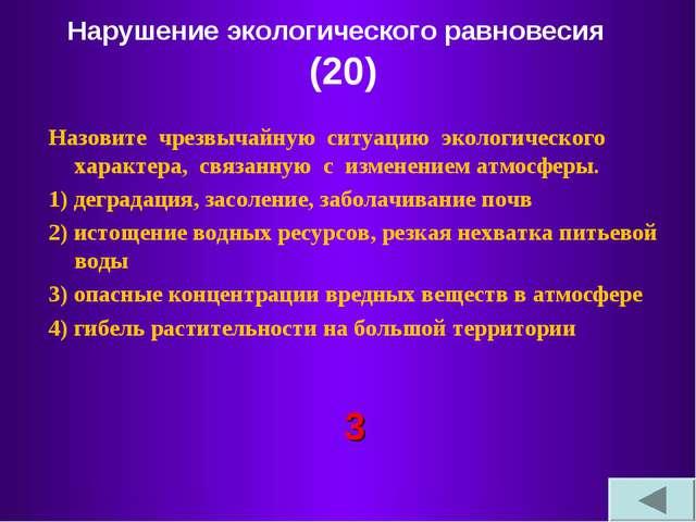 Нарушение экологического равновесия (20) Назовите чрезвычайную ситуацию эколо...