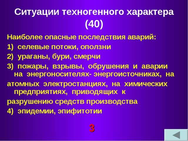 Ситуации техногенного характера (40) Наиболее опасные последствия аварий: 1)...
