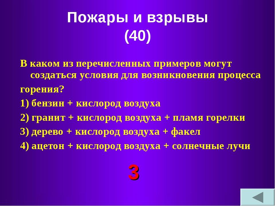Пожары и взрывы (40) В каком из перечисленных примеров могут создаться услови...