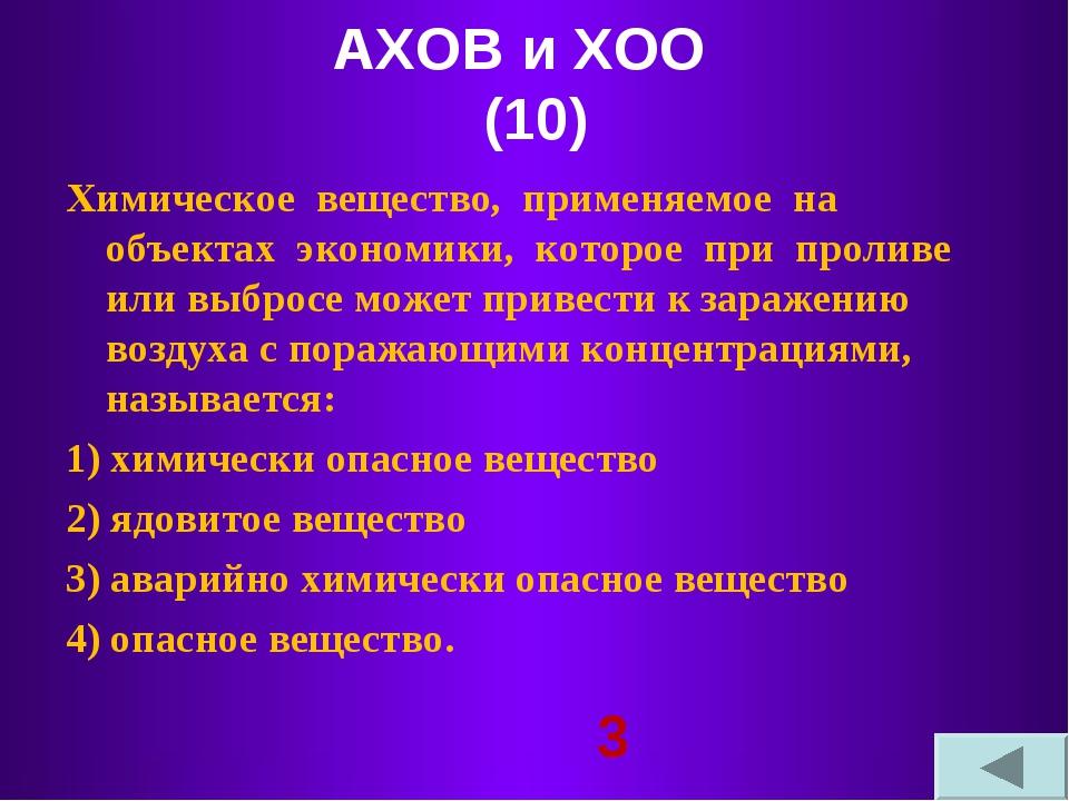 АХОВ и ХОО (10) Химическое вещество, применяемое на объектах экономики, котор...