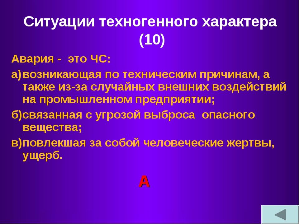 Ситуации техногенного характера (10) Авария - это ЧС: а)возникающая по техн...