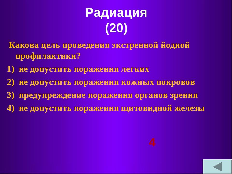 Радиация (20) Какова цель проведения экстренной йодной профилактики? 1) не до...
