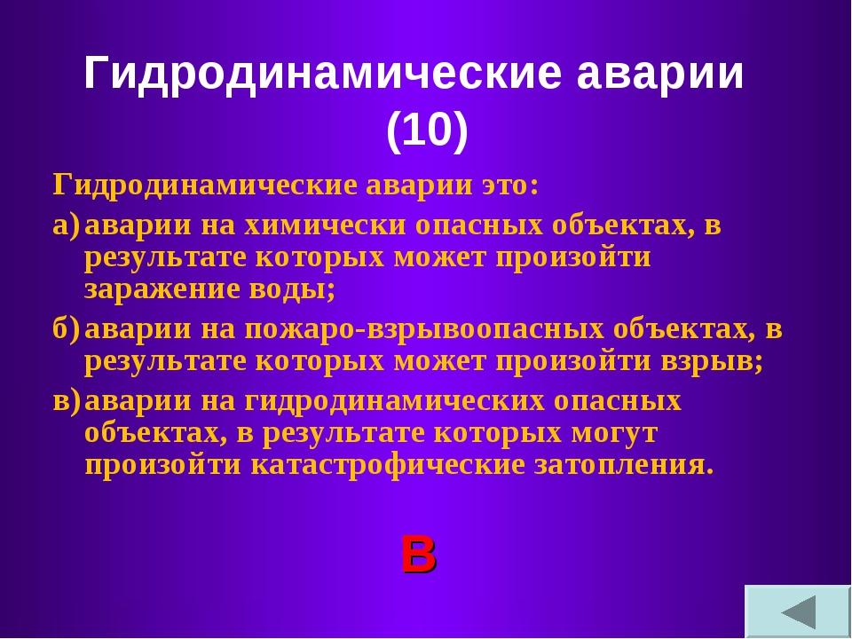 Гидродинамические аварии (10) Гидродинамические аварии это: а)аварии на хими...