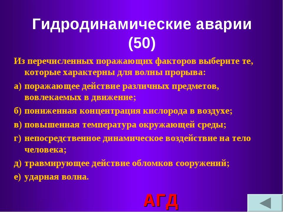 Гидродинамические аварии (50) Из перечисленных поражающих факторов выберите т...