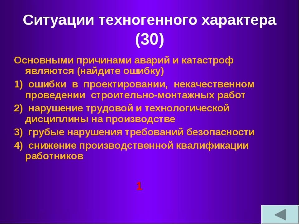 Ситуации техногенного характера (30) Основными причинами аварий и катастроф я...