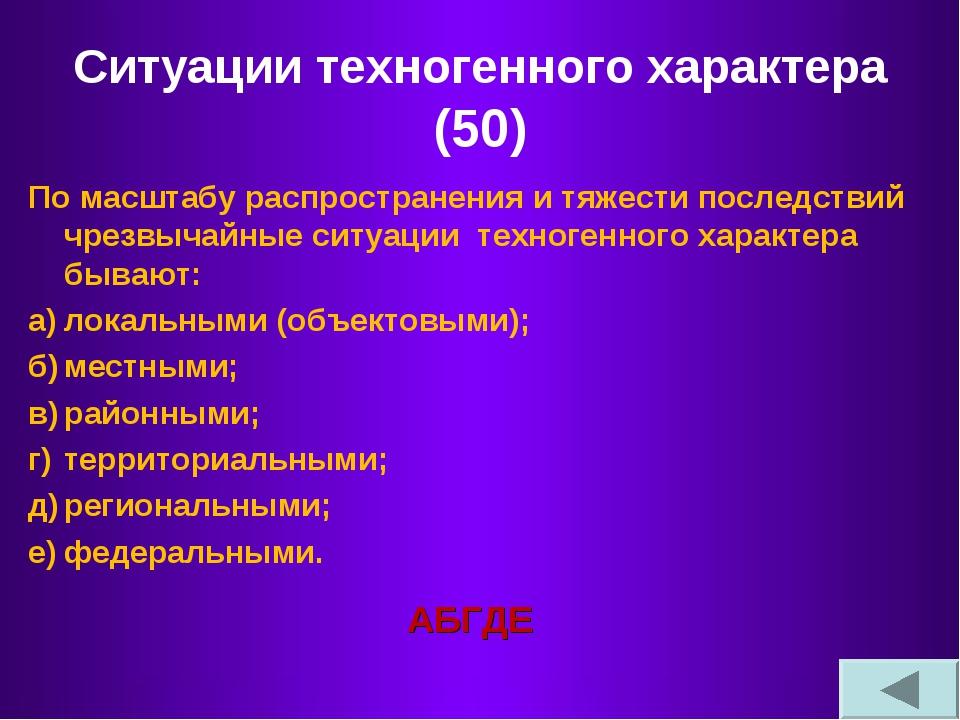 Ситуации техногенного характера (50) По масштабу распространения и тяжести по...