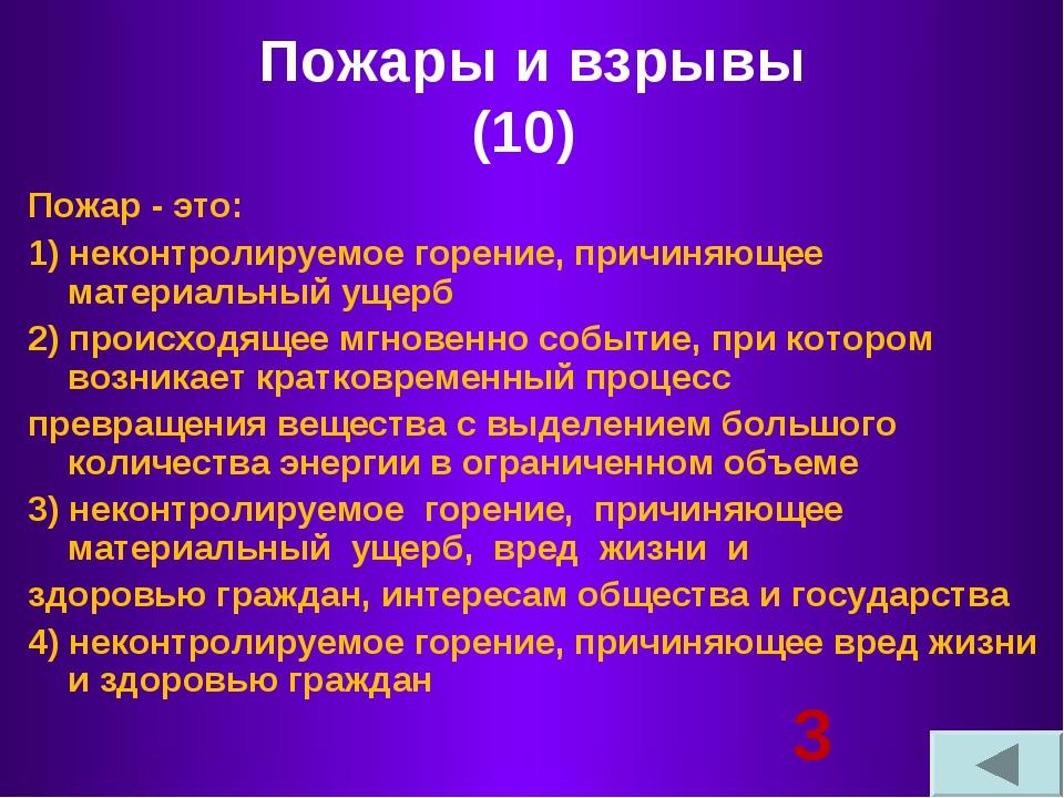 Пожары и взрывы (10) Пожар - это: 1) неконтролируемое горение, причиняющее м...