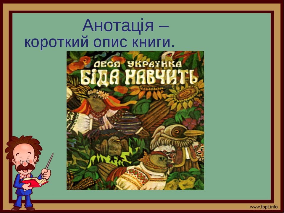 Анотація – короткий опис книги.