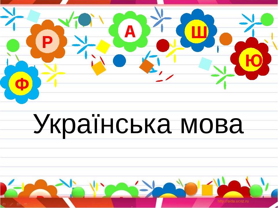 Українська мова А Р Ю Ш Ф