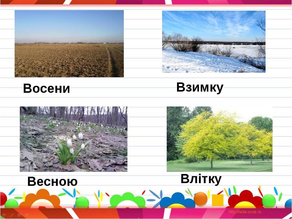 Восени Взимку Весною Влітку
