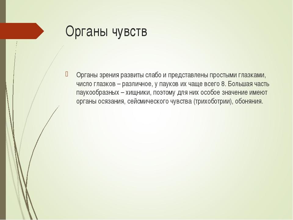 Органы чувств Органы зрения развиты слабо и представлены простыми глазками, ч...
