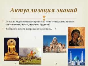 По каким художественным предметам можно определить религии: христианство, ис