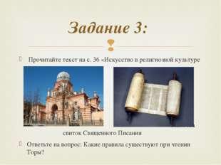 Задание 3: Прочитайте текст на с. 36 «Искусство в религиозной культуре иудаиз