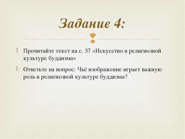 Задание 4: Прочитайте текст на с. 37 «Искусство в религиозной культуре буддиз...