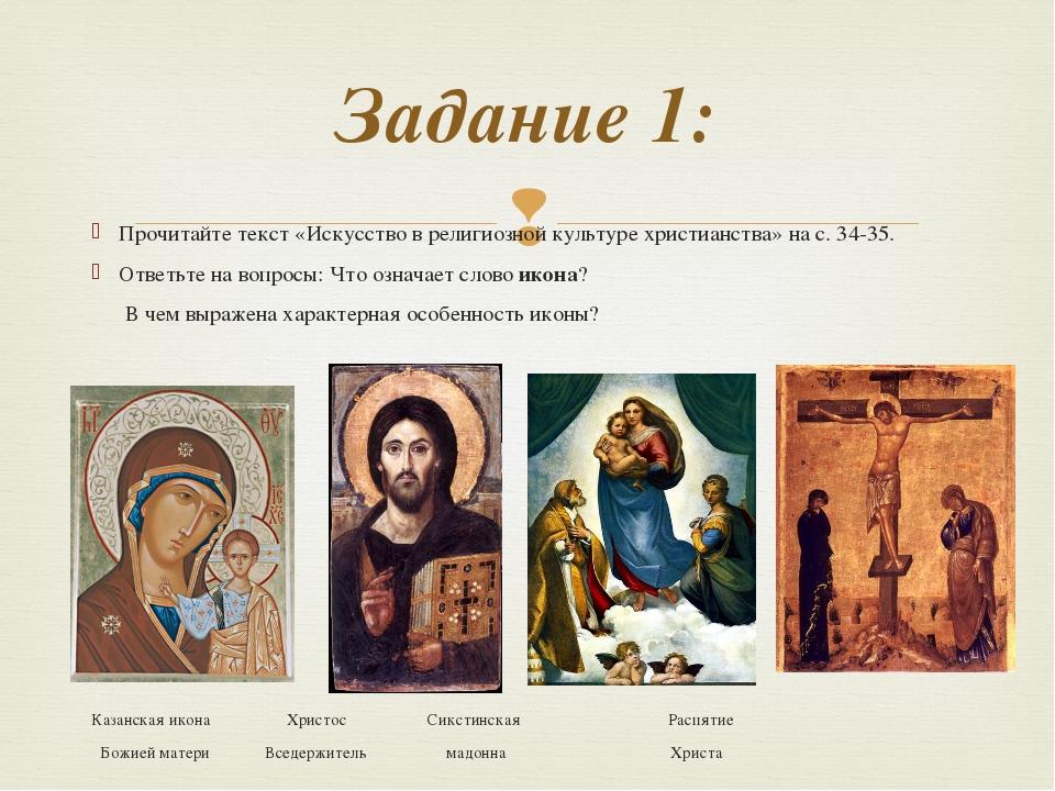 Задание 1: Прочитайте текст «Искусство в религиозной культуре христианства» н...