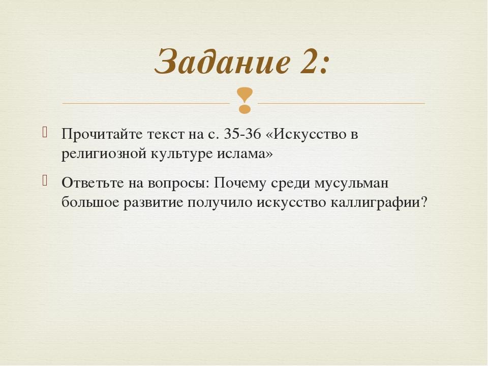 Задание 2: Прочитайте текст на с. 35-36 «Искусство в религиозной культуре исл...
