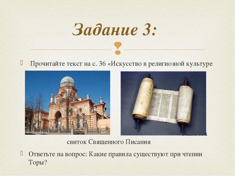 Задание 3: Прочитайте текст на с. 36 «Искусство в религиозной культуре иудаиз...