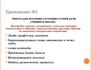 Приложение №1 Анкета для изучения состояния устной речи учащихся школы. Проси
