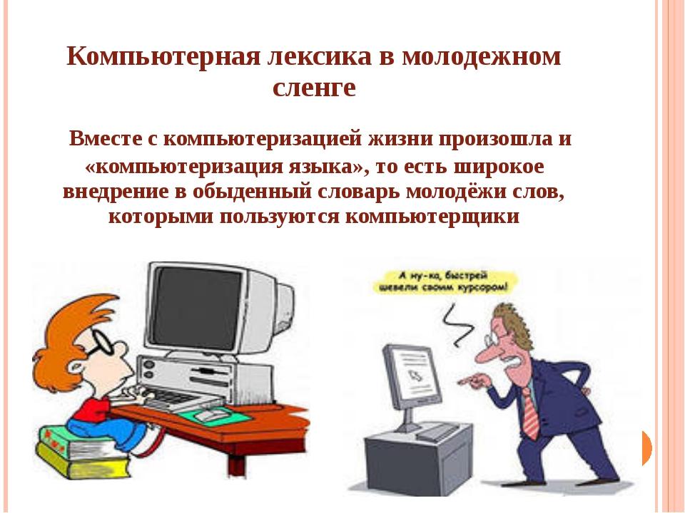 Компьютерная лексика в молодежном сленге Вместе с компьютеризацией жизни прои...