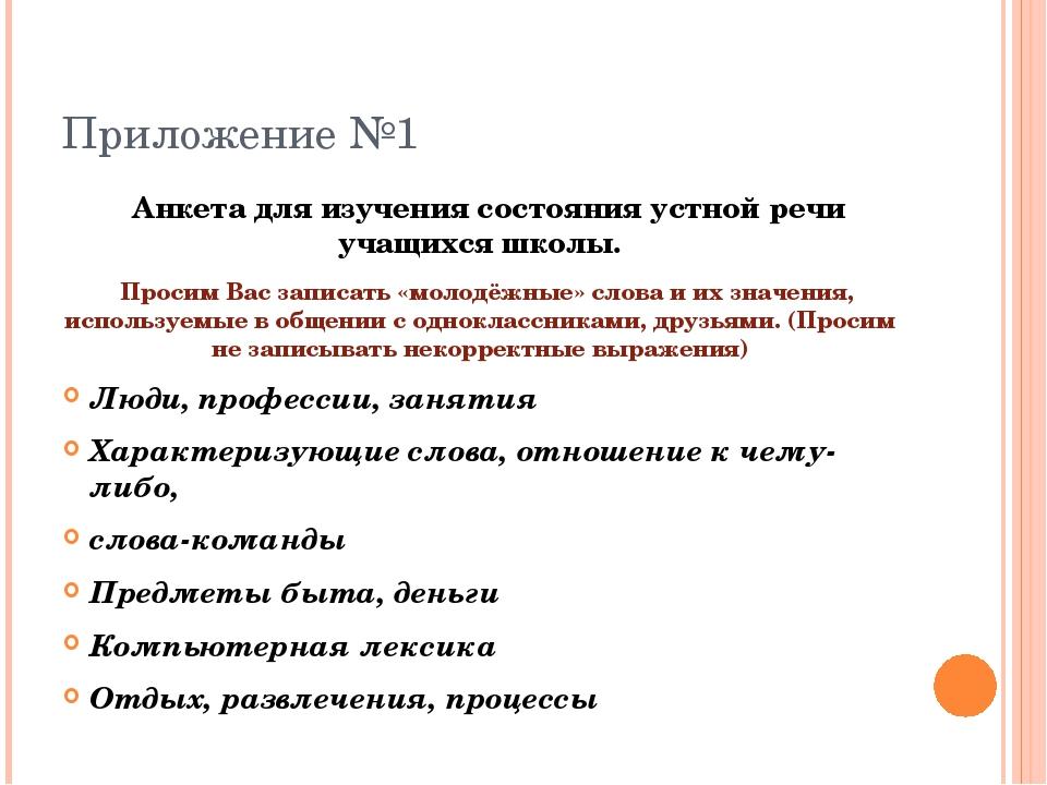 Приложение №1 Анкета для изучения состояния устной речи учащихся школы. Проси...