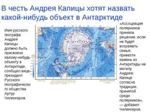 В честь Андрея Капицы хотят назвать какой-нибудь объект в Антарктиде Имя русс