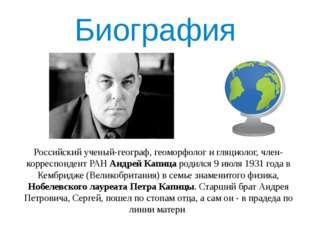Биография Российский ученый-географ, геоморфолог и гляциолог, член-корреспонд