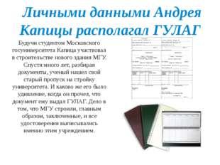 Личными данными Андрея Капицы располагал ГУЛАГ Будучи студентом Московского