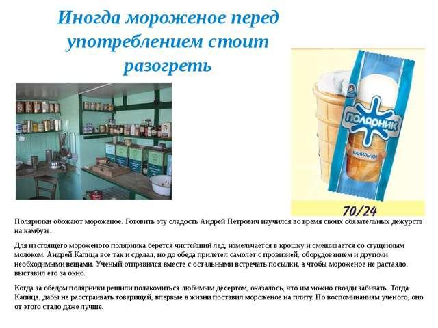 Иногда мороженое перед употреблением стоит разогреть Полярники обожают мороже...
