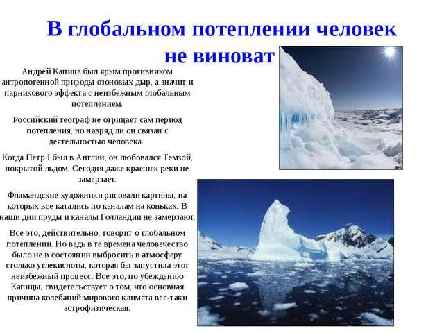 В глобальном потеплении человек не виноват Андрей Капица был ярым противнико...
