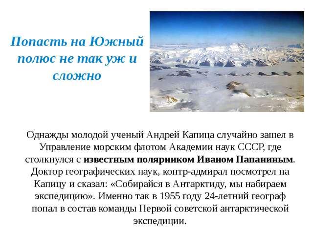 Попасть на Южный полюс не так уж и сложно Однажды молодой ученый Андрей Капиц...