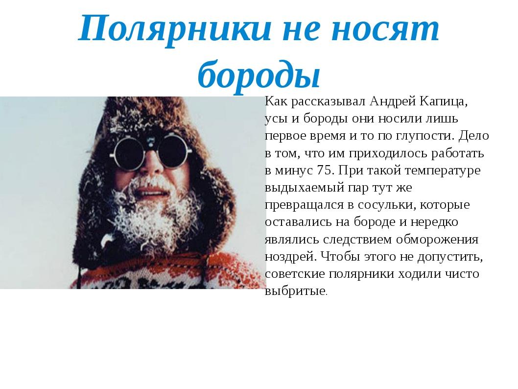Полярники не носят бороды Как рассказывал Андрей Капица, усы и бороды они нос...