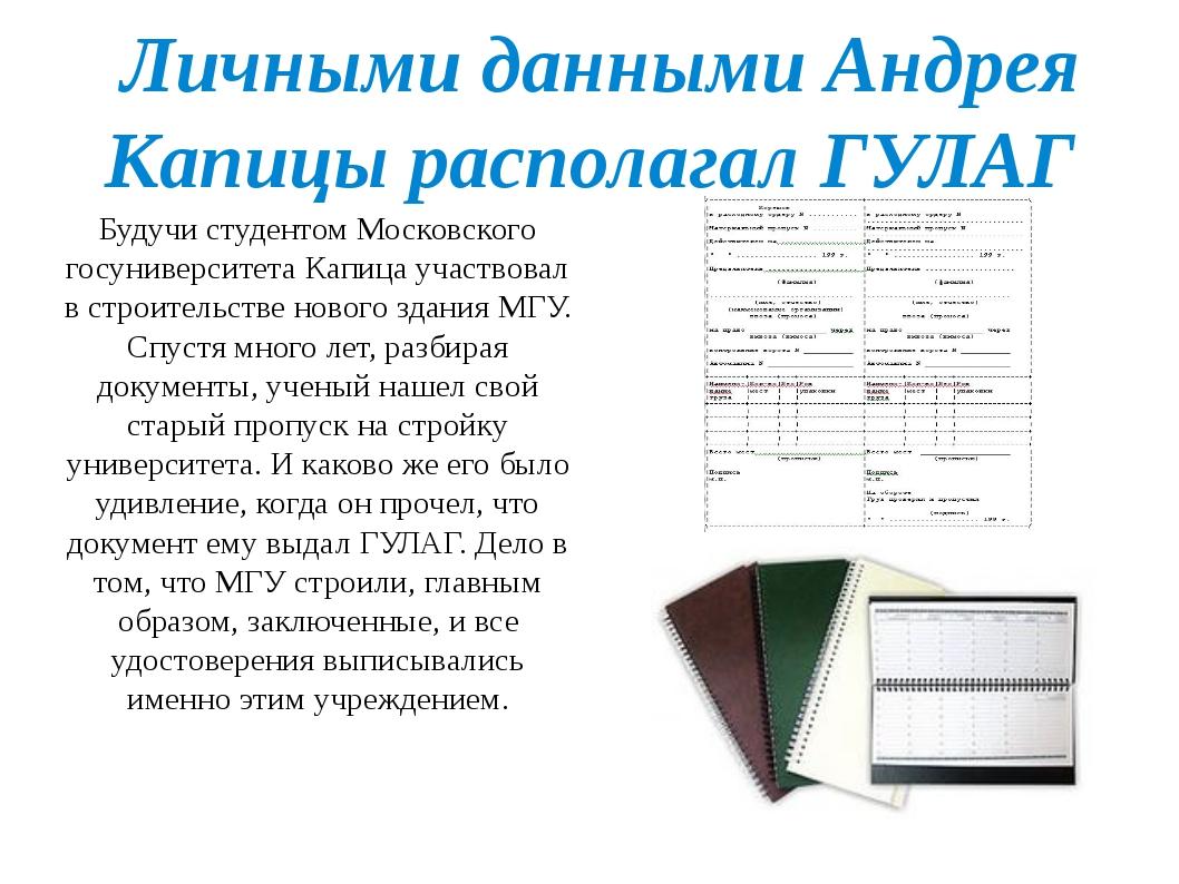 Личными данными Андрея Капицы располагал ГУЛАГ Будучи студентом Московского...
