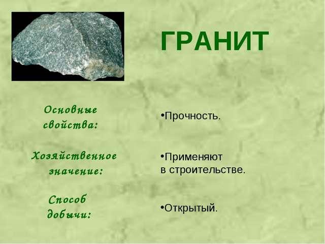 Основные свойства: Хозяйственное значение: ГРАНИТ Способ добычи: Прочность. П...