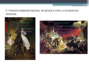 2. Укажите название картины, её автора и стиль, в котором она написана