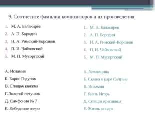 9. Соотнесите фамилии композиторов и их произведения М. А. Балакирев А. П. Бо