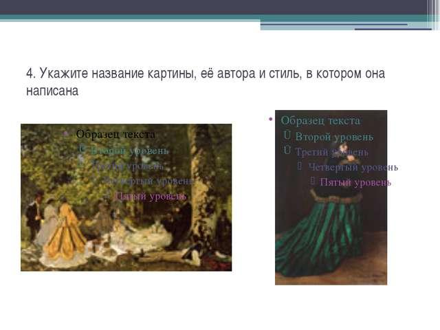 4. Укажите название картины, её автора и стиль, в котором она написана