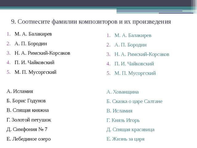 9. Соотнесите фамилии композиторов и их произведения М. А. Балакирев А. П. Бо...