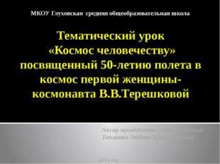МКОУ Глуховская средняя общеобразовательная школа Тематический урок «Космос ч