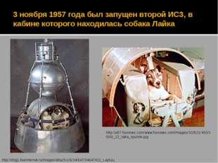 3 ноября 1957 года был запущен второй ИСЗ, в кабине которого находилась собак